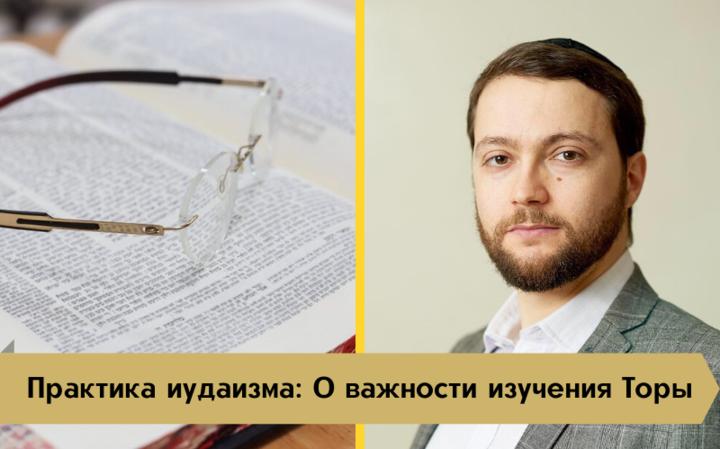 Практика иудаизма | О важности изучения Торы