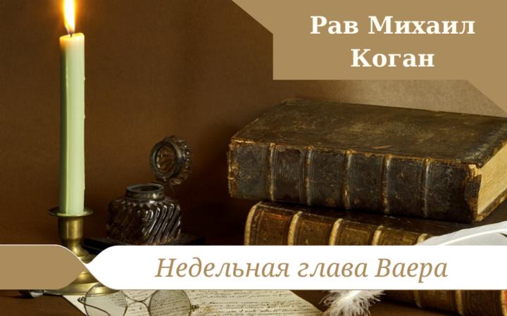 Комментарии к недельной главе Ваера | Рав Михаил Коган