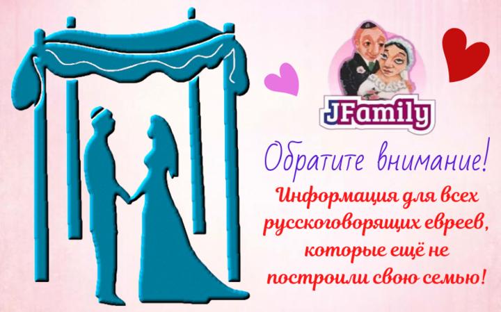 Ищете еврейский шидух? Хотите создать семью, но не получается познакомиться? JFamily спешит к вам на помощь!