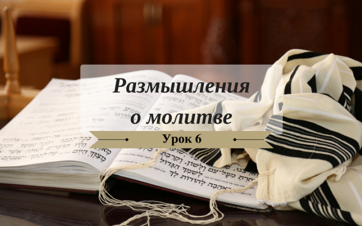 Размышления о молитве. Урок 6. Молитва и реальность