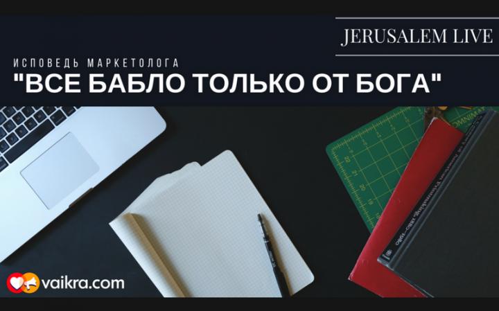 Jerusalem Live: Исповедь маркетолога или «Все Бабло Только от Бога»