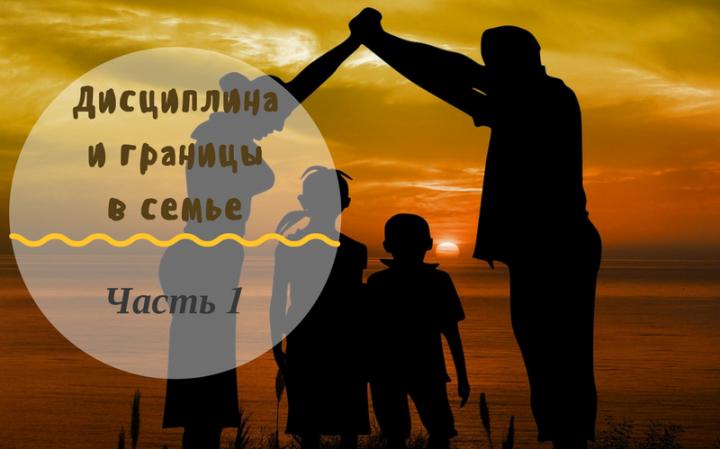 Дисциплина и границы в семье | Часть 1. Начинаем с типичных ошибок родителей