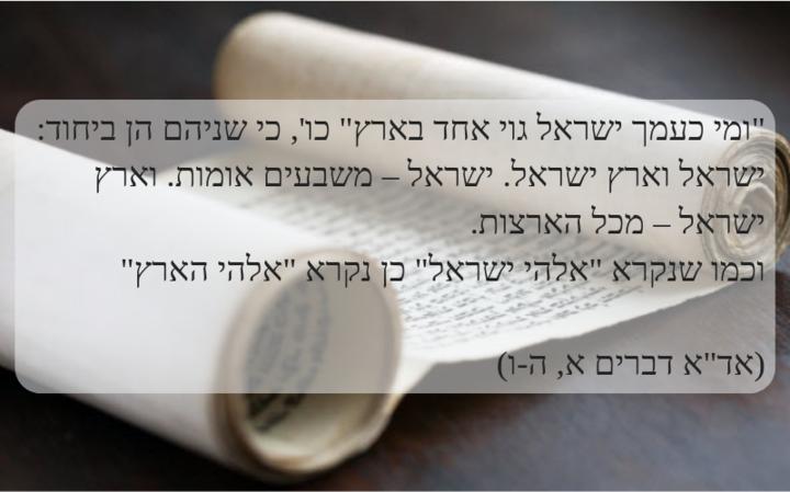 Минута скрытой мудрости   Об избранности народа и земли Израиля
