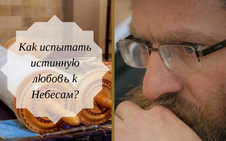 Как испытать истинную любовь к Небесам?