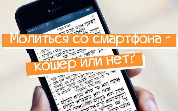 Молиться со смартфона – кошер или нет?