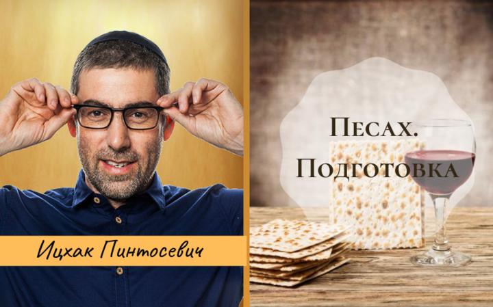 Ицхак Пинтосевич | Песах – Исход из Египта. Подготовка и Понимание