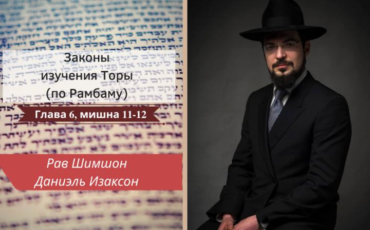 Законы изучения Торы (по Рамбаму) | Глава 6, Мишна 11-12