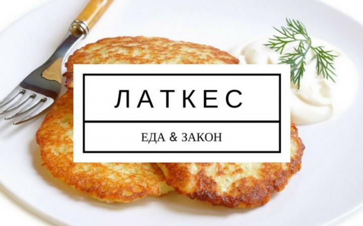 Латкес | Еда и закон