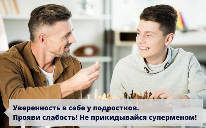 Про воспитание | Уверенность в себе у подростков. Прояви слабость! Не прикидывайся суперменом!