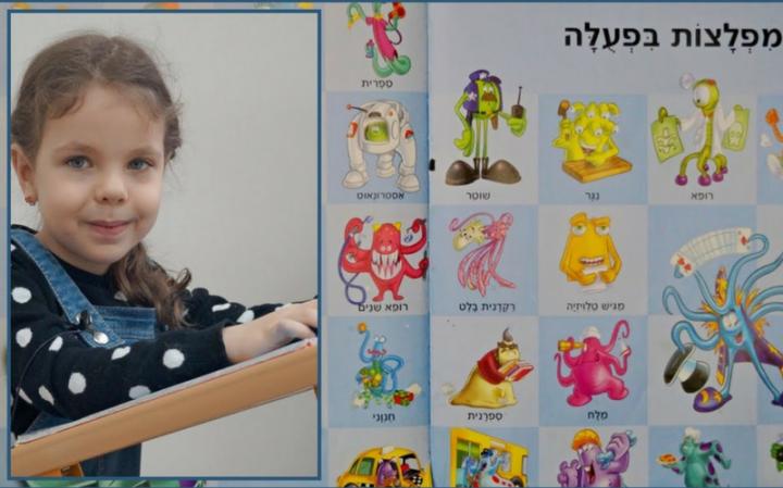 Учим иврит – Тема: ПРОФЕССИИ