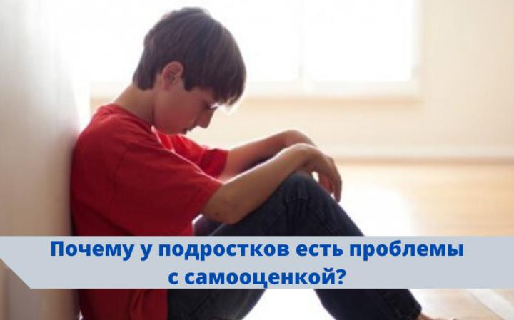 Про подростков | Почему у подростков есть проблемы с самооценкой?
