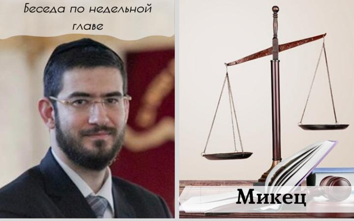 Человечность vs закон   Беседа по недельной главе. Микец
