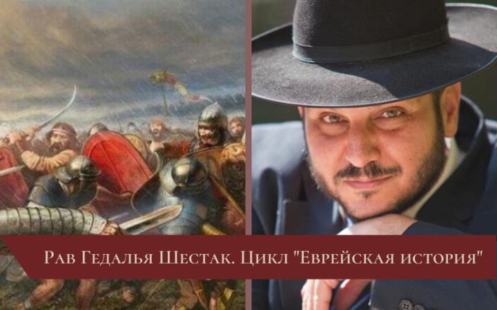 Цикл «Еврейская история» | Лекция 19. Великое восстание. Предпосылки