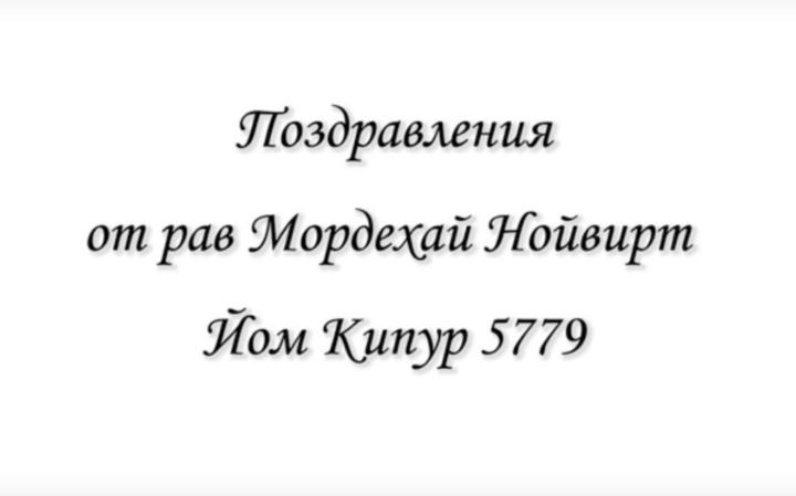 Йом Кипур 5779 | Поздравления от рав Мордехай Нойвирт