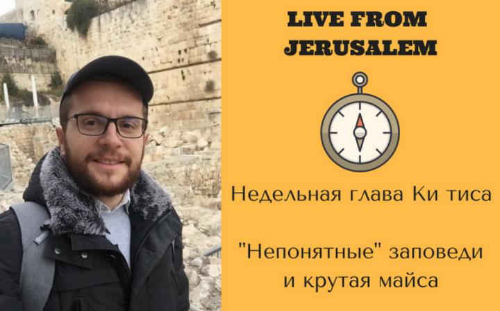 Live from Jerusalem: Недельная глава Ки Тиса. «Непонятные» заповеди и крутая майса