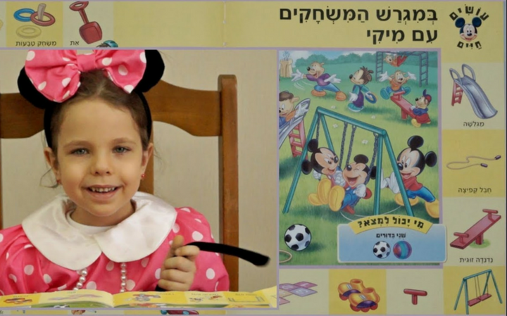 Учим иврит — Тема: НА ДЕТСКОЙ ПЛОЩАДКЕ