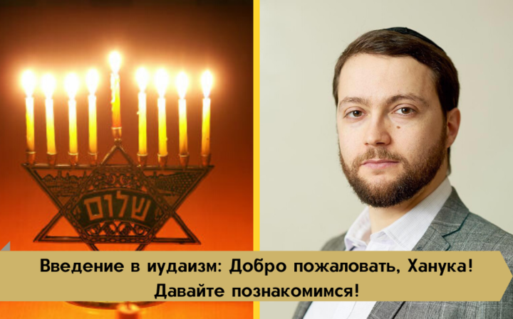 Введение в иудаизм | Добро пожаловать, Ханука! Давайте познакомимся!