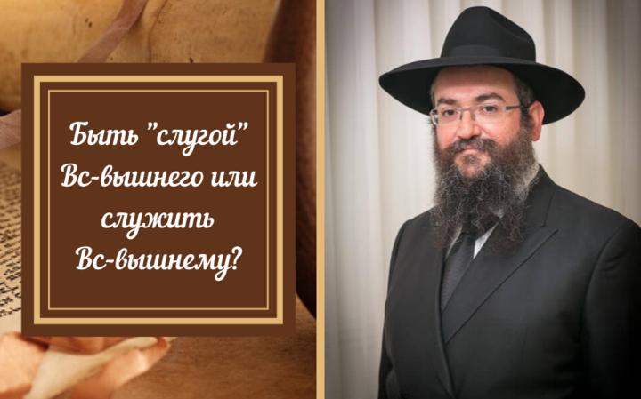 Быть «слугой» Вс-вышнего или служить Вс-вышнему?