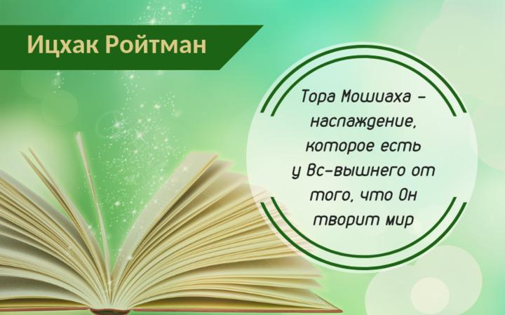 Тора Мошиаха – наслаждение, которое есть у Вс-вышнего от того, что Он творит мир