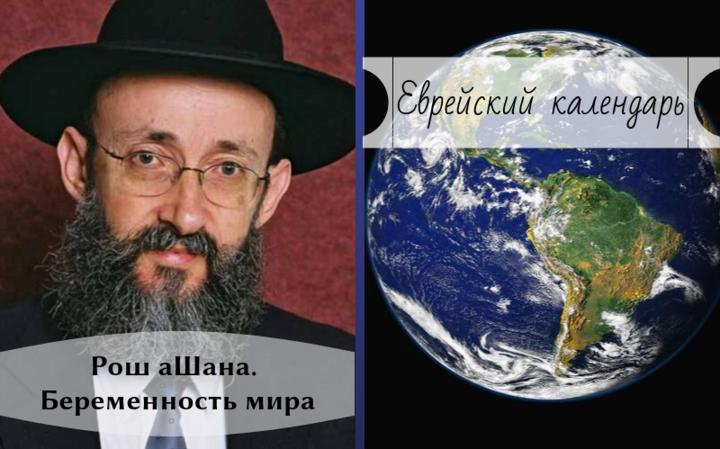 Рав Ашер Кушнир. Цикл «Еврейский календарь»   Рош аШана. Беременность мира