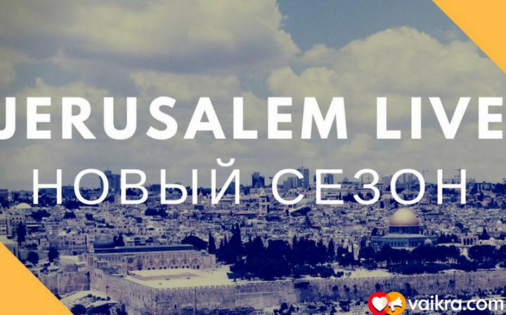 Jerusalem Live: Новый Сезон