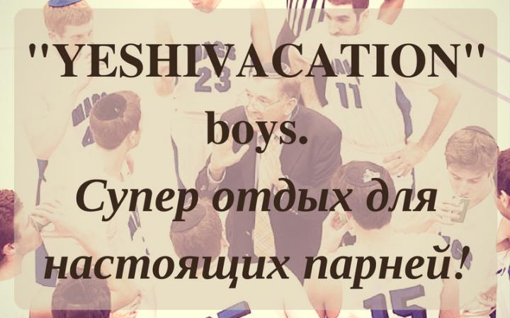 Семинар «YESHIVACATION» boys