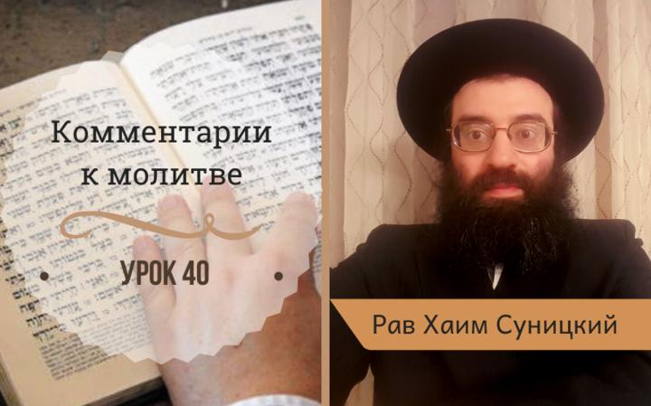 Комментарии к молитве   Урок 40. Чтение Торы, Мусаф и Утренний Кидуш