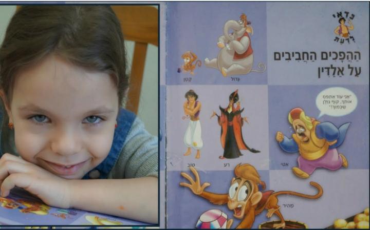 Учим иврит — Тема: АНТОНИМЫ