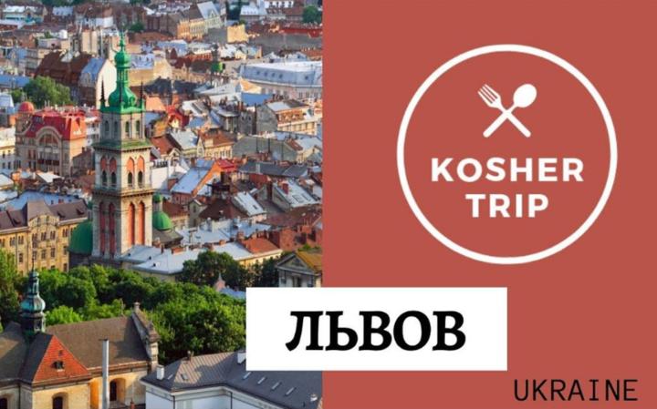 KOSHER TRIP | Еврейский Львов
