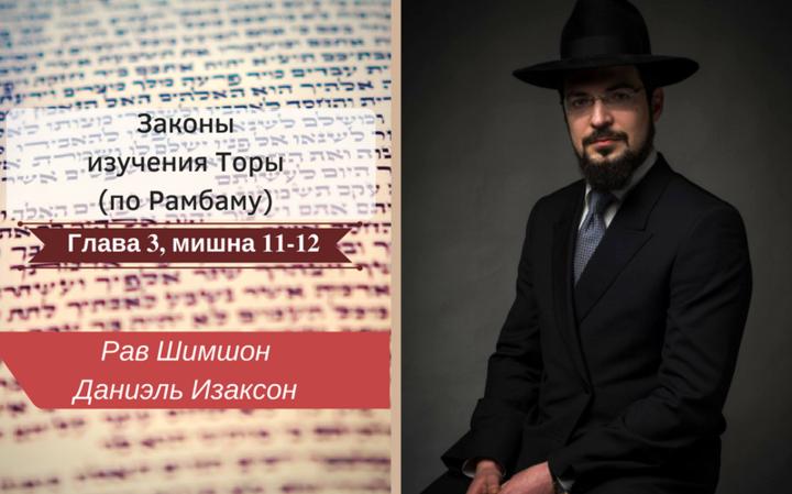 Законы изучения Торы (по Рамбаму) | Глава 3, Мишна 11-12