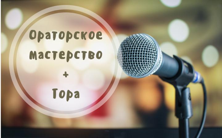 Ораторское мастерство + Тора