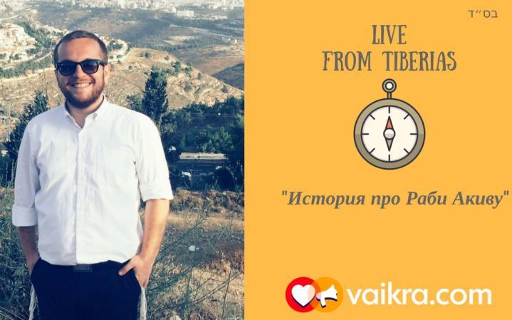Live from Тверия: История про Раби Акиву