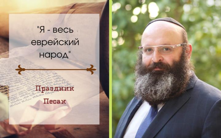 «Я — весь еврейский народ» | Праздник Песах