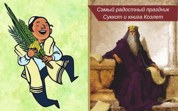 Самый радостный праздник Суккот и книга Экклезиаст (Коэлет)