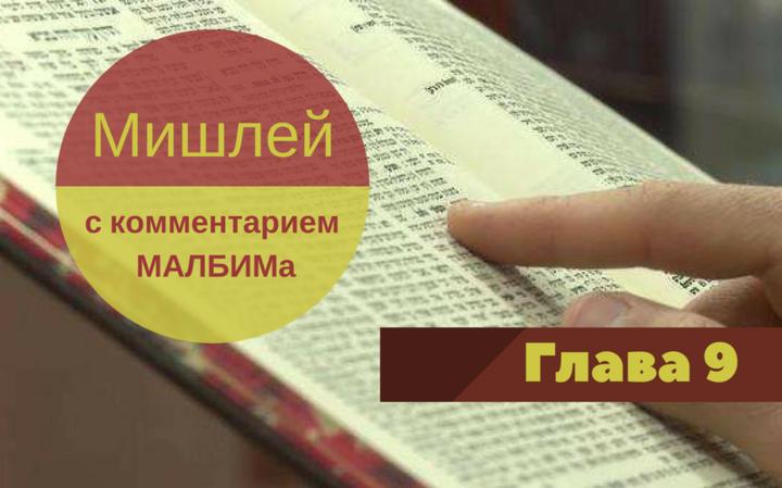 Мишлей (с комментарием МАЛБИМа) | Глава 9