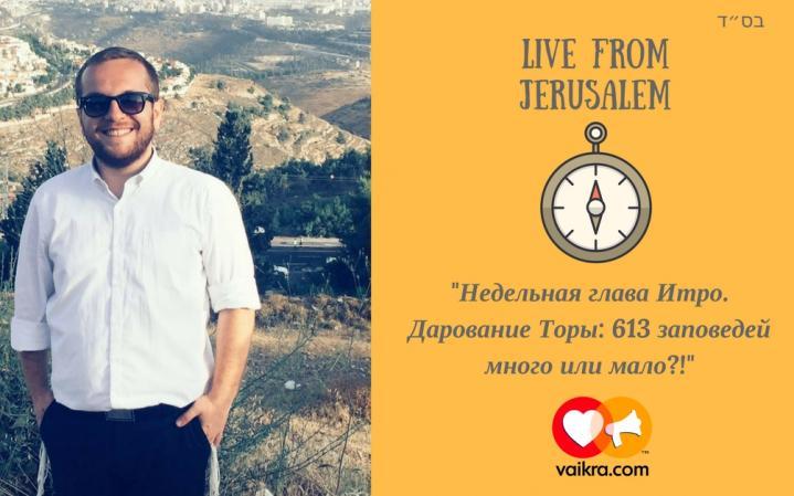 Live from Jerusalem: «Недельная глава Итро.  Дарование Торы: 613 заповедей много или мало?! Шабат Шалом!)»