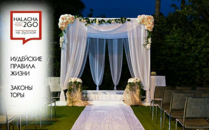 Шева Брахот – Неделя после свадьбы