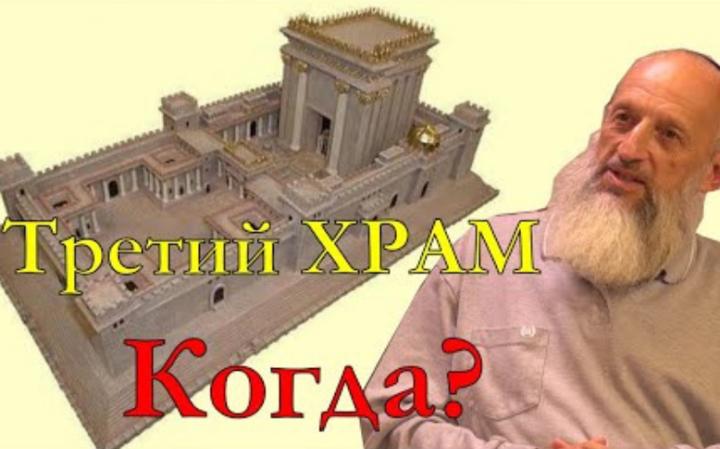 Третий Храм в Иерусалиме — когда? Жертвоприношения. Молитва