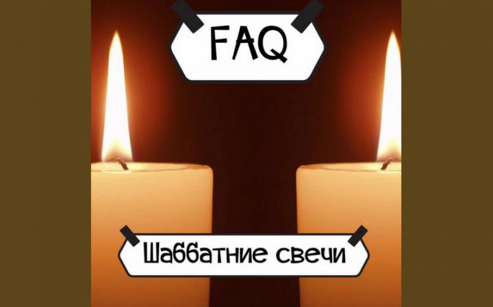 F.A.Q.: Шаббатние свечи