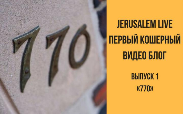 Jerusalem Live. 770. Шломо Срулевич. Первый Кошерный Влог