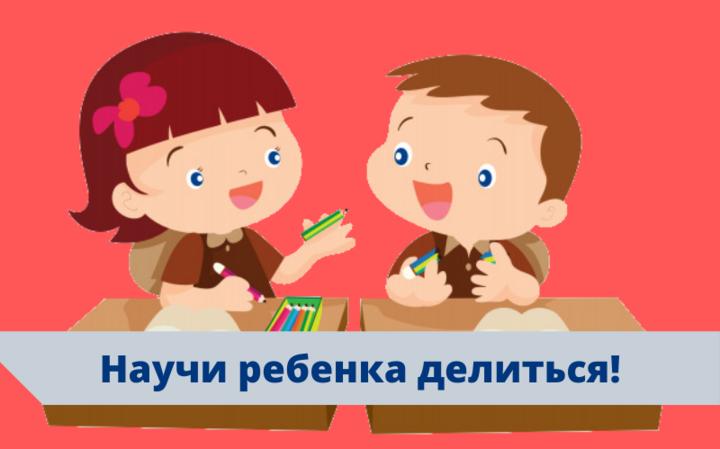 Про подростков | Научи ребенка делиться!