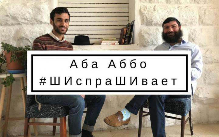 Аба Аббо — о интернете, Израиле и «Enerjew» (Часть 2) | #ШИспраШИвает