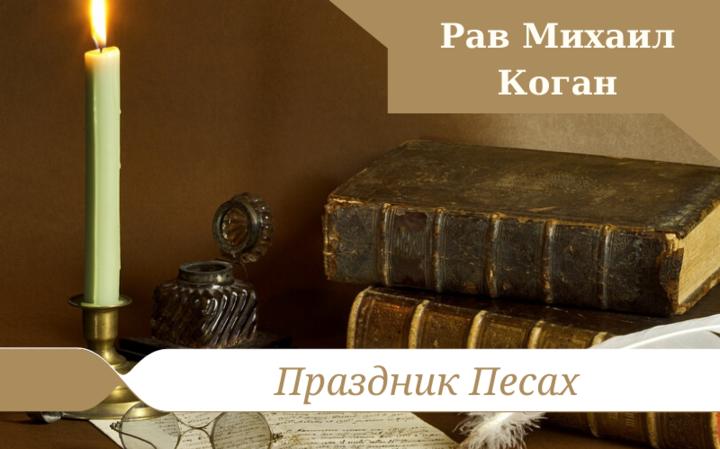 Праздник Песах | Рав Михаил Коган