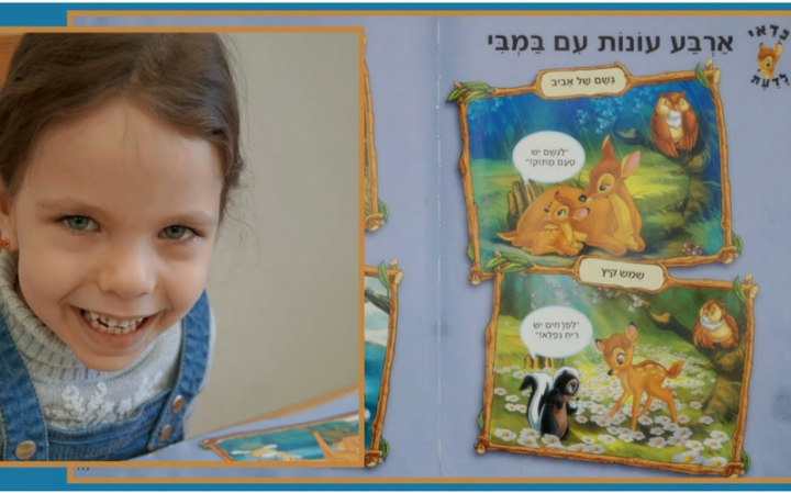 Учим иврит — Тема: 4 СЕЗОНА