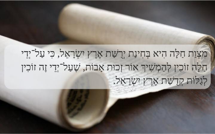 Минута скрытой мудрости   Какова духовная суть заповеди отделения халы?