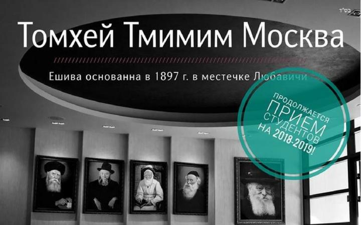 Набор студентов на курс обучения 2018-2019 года | Yeshiva «Tomchei Tmimim» Moscow