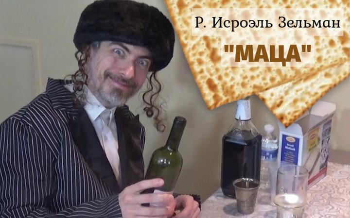 """Р. Исроэль Зельман – """"Маца"""""""