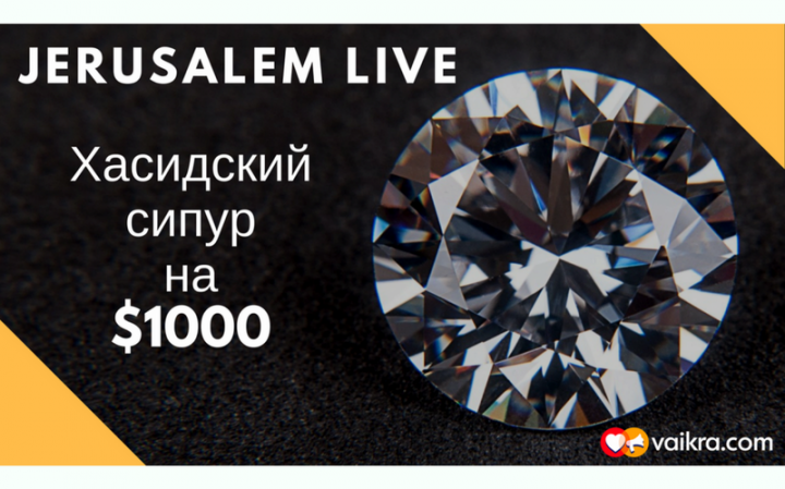 Jerusalem Live: Хасидский Сипур на $1000
