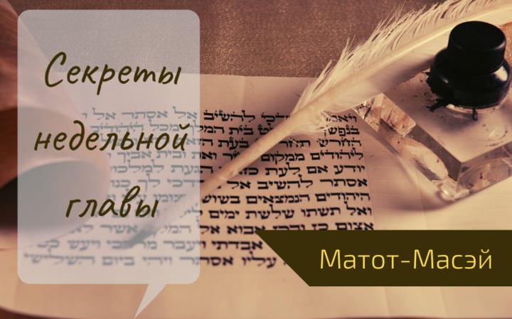 Секреты недельной главы с равом Бриском | Главы Матот – Масэй