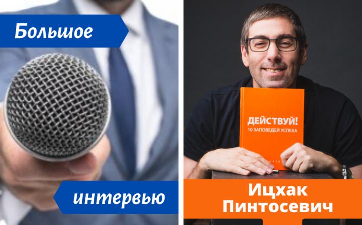 Ицхак Пинтосевич | Большое интервью